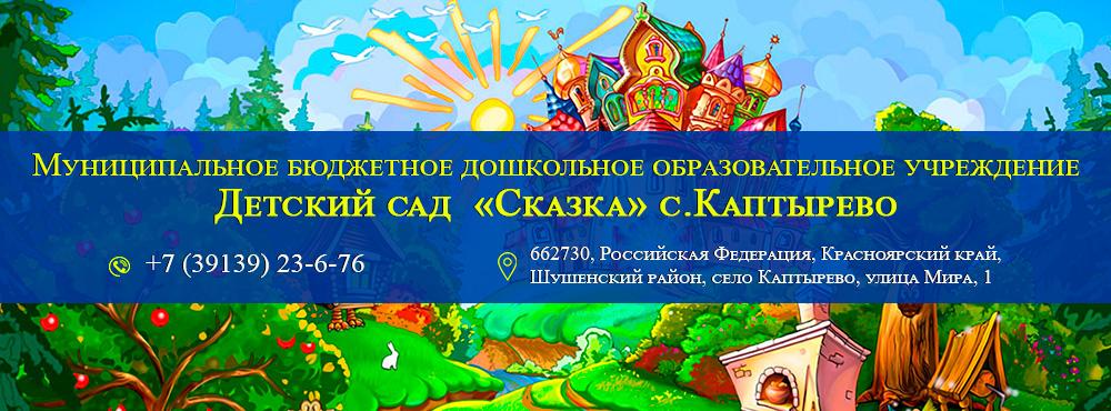 Муниципальное бюджетное дошкольное образовательное учреждение детский сад «Сказка» с.Каптырево